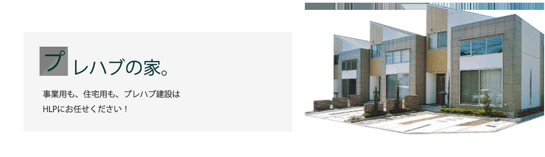 金属サイディングハウス プレハブの代名詞ハウス