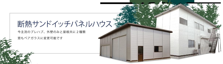 断熱サンドイッチパネルハウス 今主流のプレハブ、外壁のみと屋根共に2種類 窓もペアガラスに変更可能です
