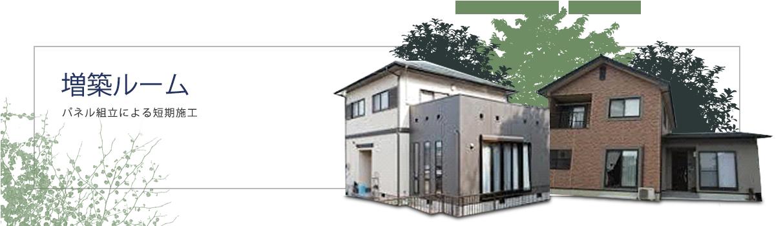 増築ルーム パネル組立による短期施工