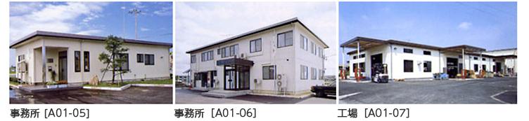 事務所A01-05 事務所A01-06 工場A01-07