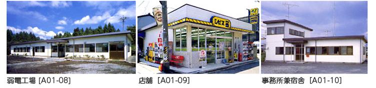 弱電工場A01-08 店舗A01-09 事務所兼宿舎A01-10