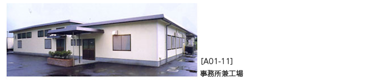 A01-11事務所兼工場
