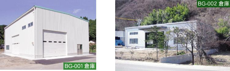 BG-001倉庫 BG-002倉庫