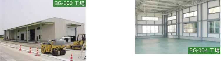 BG-03 BG-04工場