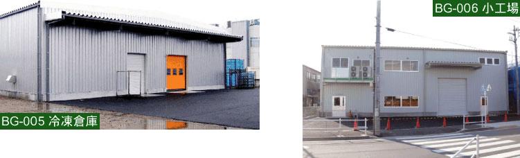 BG-005冷凍倉庫 BG-006小工場