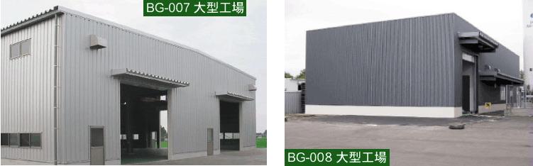 BG-007 BG-008大型工場