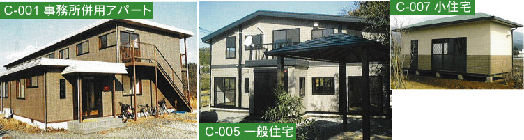C-001事務所併用アパート C-005一般住宅C-007小住宅