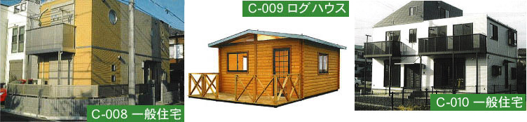 C-008一般住宅 C-009ログハウス C-010一般住宅