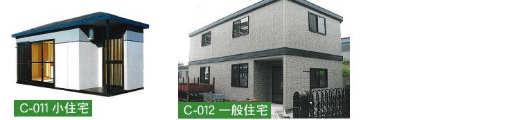 C-011小住宅 C-012一般住宅