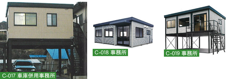C-017車庫併用事務所 C-018事務所 C-019事務所