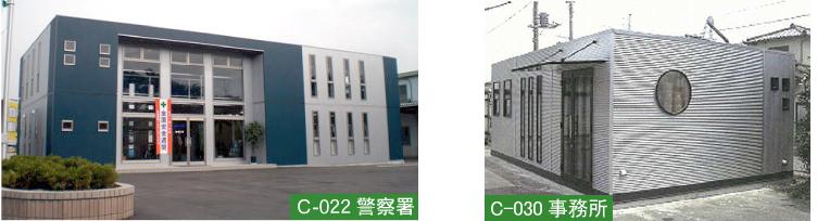 C-022警察署 C-030事務所