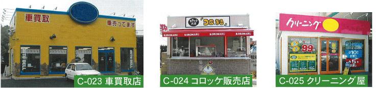 C-023車買取店 C-024コロッケ販売店 C-025クリーニング屋