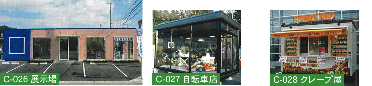 C-026展示場 C-027自転車店 C-028クレープ店