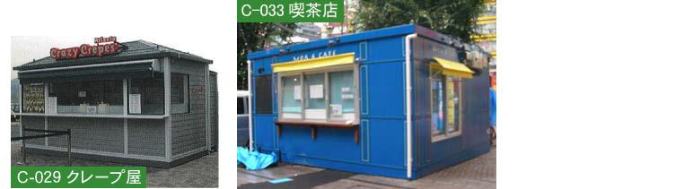 C-029クレープ店 C-033喫茶店
