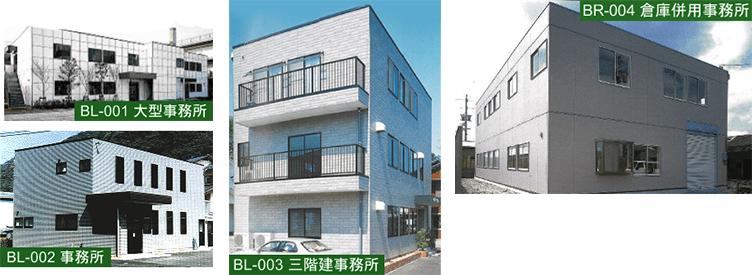 BL-001大型事務所 BL-002事務所 BL-003三階建て事務所 BR-004倉庫併用事務所