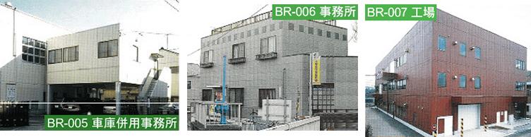 BR-005車庫併用事務所 BR-006事務所 BR-007工場