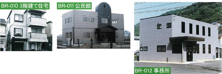 BR-010 3階建て住宅 BR-011公民館 BR-012事務所