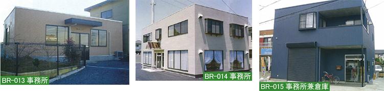 BR-013事務所 BR-014事務所 BR-015事務所兼倉庫