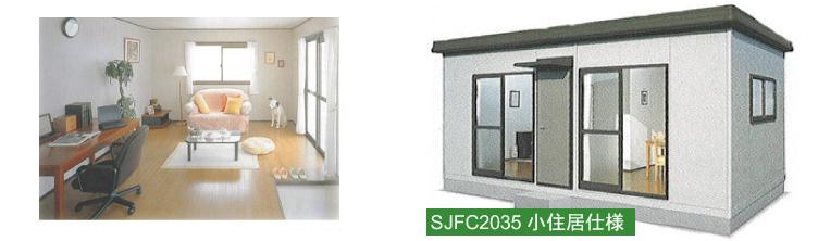 SJFC20035小住居使用