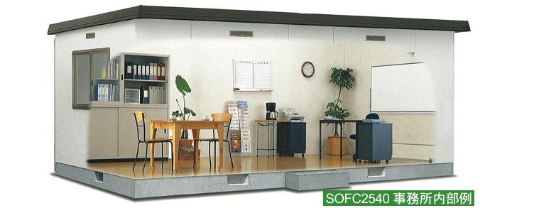 SOFC2540事務所仕様