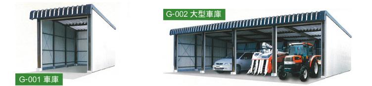 G-001車庫スピードG-002大型車庫