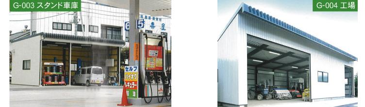G-003スタンド車庫 G-004工場