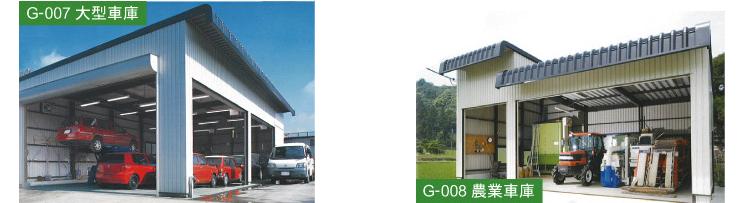 G-007大型車庫G-008農業車庫