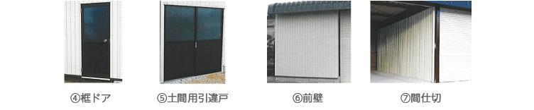 プレハブオプションドア 土間用引き違い戸 前壁 間仕切り