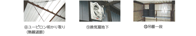 ユーピロン明り取り 換気扇地価 吊るし棚一段