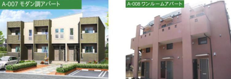 A-007モダン調アパート A-008ワンルームアパート