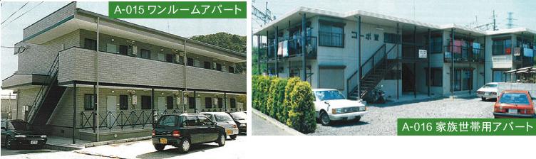A-015ワンルームアパート A-016家族世帯用アパート