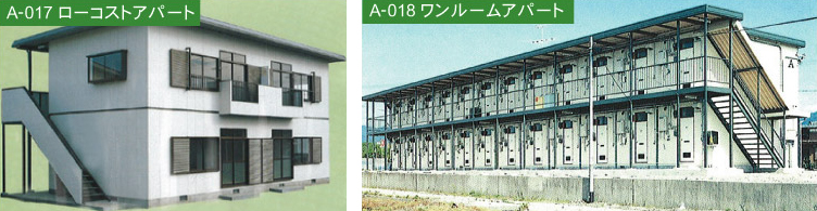 A-017ローコストアパート A-018ワンルームアパート