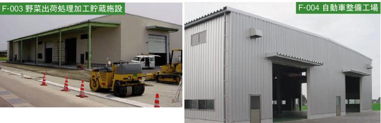 F-003野菜出荷処理加工貯蔵施設 F-004自動車整備工場