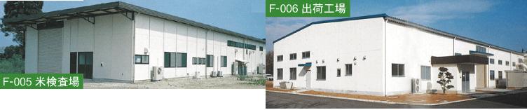 F-005米検査場 F-006出荷工場