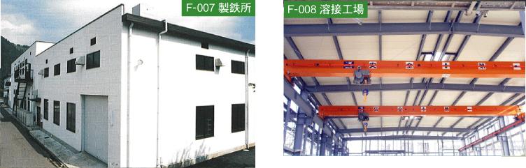 F-007製鉄所 F-008溶接工場