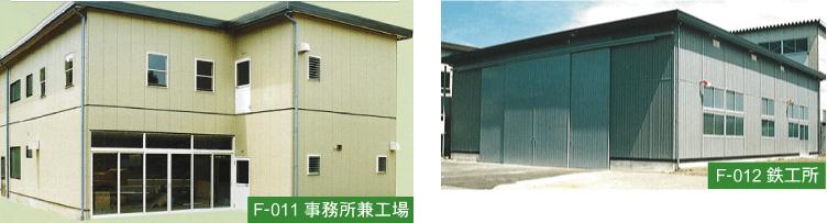 F-011事務所兼工場 F-012鉄工所