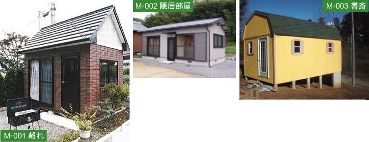 M-001離れ M-002隠居部屋 M-003書斎