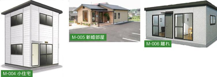 M-004小住宅 M-005新婚部屋 M-006名晴れ