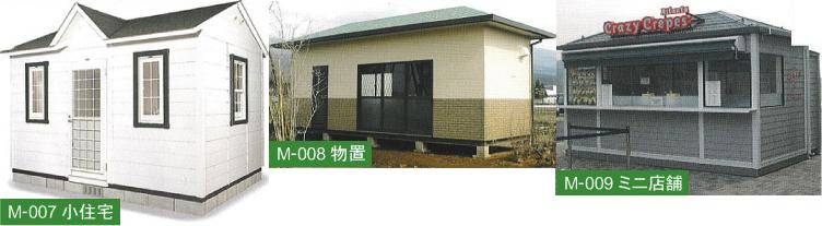 M-007小住宅 M-008物置 M-0089ミニ店舗