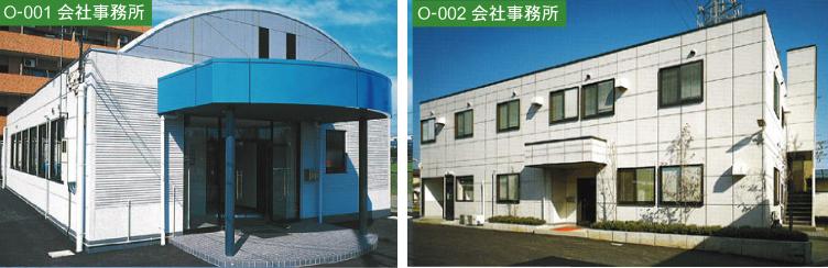 O-001.002会社事務所