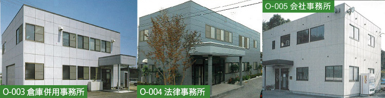 O-003倉庫併用事務所 O-004法律事務所 O-005会社事務所
