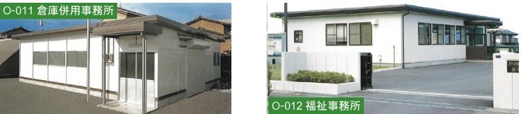 O-011倉庫併用事務所