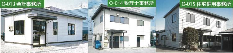 O-012福祉事務所