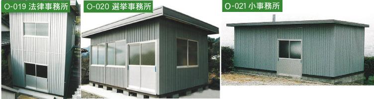 O-016工場併用事務所 O-017防火仕様事務所 O-018倉庫併用事務所