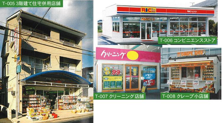 T-005 3階建て住宅併用店舗 T-006コンビニエンスストア T-007クリーニング店舗 T-008クレープ小店舗