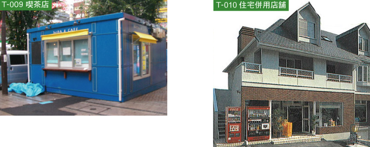 T-009喫茶店 T-010住宅併用店舗