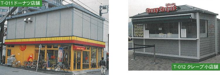 """""""T-011ドーナツ店舗"""