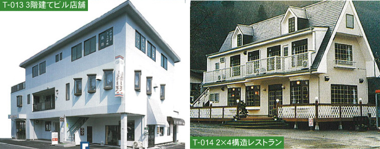 T-013 3階建てビル店舗 T-014 2X4構造レストラン