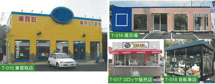 T-015車買取店 T-016展示場 T-017コロッケ販売店 T-018自転車店