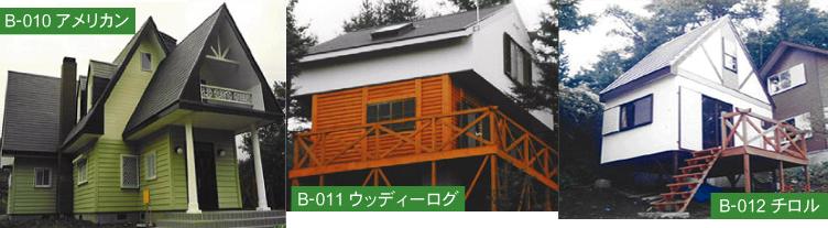 B-010アメリカン B-001ウッディーログ B-012チロル